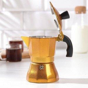 Кофеварка гейзерная «Белланто», на 1 чашку, цвет золотой