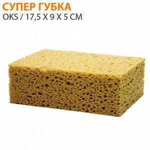 Супер губка Oks / 17,5 x 9 x 5 см
