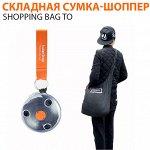 Складная компактная сумка-шоппер с карабином Shopping Bag To