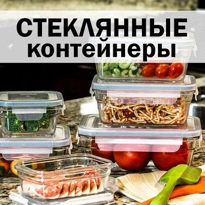 ХЛОПОТУН: роскошное постельное белье! — Стеклянные контейнеры от 150 руб.! — Контейнеры