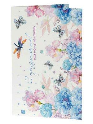 Подарочная открытка Бабочки
