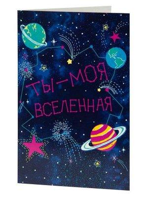 Подарочная открытка Вселенная