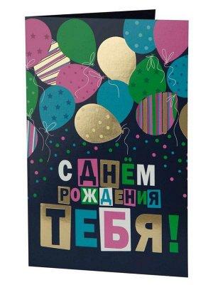 Подарочная открытка с тиснением С днем рождения