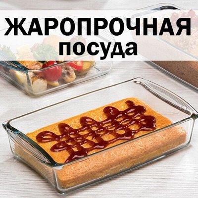 ХЛОПОТУН: чугунная посуда! — Жаропрочная посуда — Для запекания и выпечки