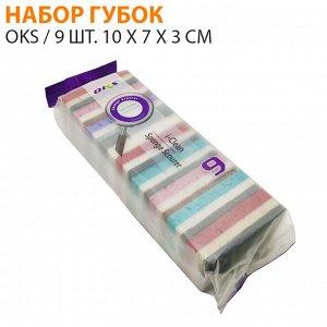 Набор губок Oks / 9 шт. 10 x 7 x 3 см