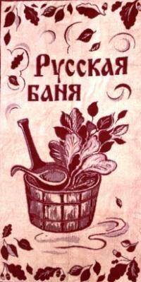 Полотенце махровое Русская баня