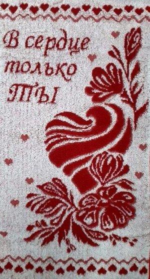 Полотенце махровое В сердце только ты