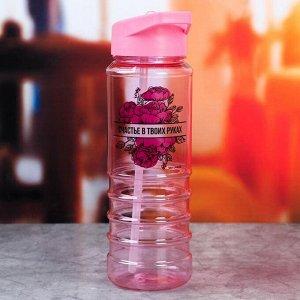 """Бутылка для воды """"Счастье в твоих руках"""", 800 мл"""