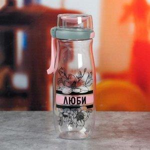 """Бутылка """"Люби"""", 550 мл"""