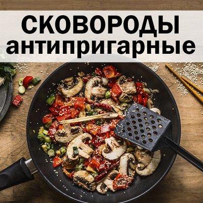 ХЛОПОТУН: роскошное постельное белье — Сковороды. Новое поступление