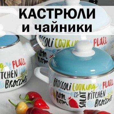 ХЛОПОТУН: чугунная посуда! — Кастрюли, чайники, казаны — Кастрюли