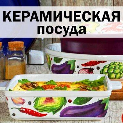 ХЛОПОТУН: чугунная посуда! — Керамическая посуда — Посуда