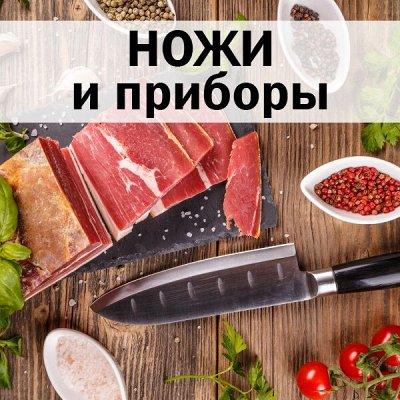 ХЛОПОТУН: российские хозы - все для выпечки! — Столовые приборы — Столовые приборы