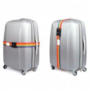 Ремень для багажа с кодовым замком