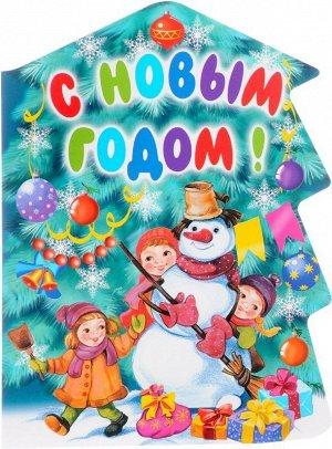 Елочка С Новым годом!