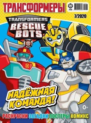 Ж-л Трансформеры 7/2020С ВЛОЖЕНИЕМ! Rescue Bots фигурка Whirl