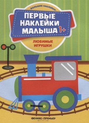 Любимые игрушки. Книжка с наклейками 8стр., 290х220 мм, Мягкая обложка