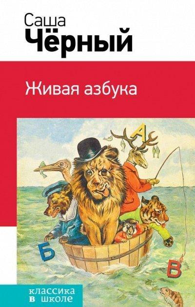 Книжный сток! Собери библиотеку за копейки — Начальная школа (1-4 кл.) — Художественная литература