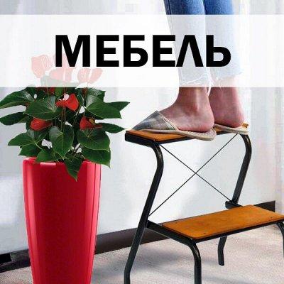 ХЛОПОТУН: чугунная посуда! — Мебель — Детская