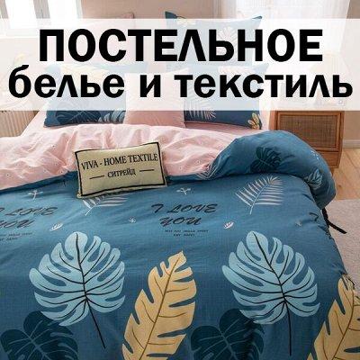 ХЛОПОТУН: российские хозы - кашпо для цветов! — Постельное белье и текстиль — Ванная