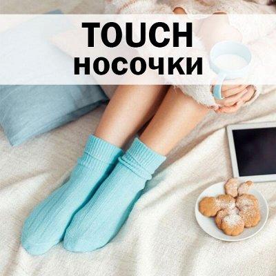 ХЛОПОТУН: роскошное постельное белье — Носочки TOUCH Россия от 33 руб. за пару