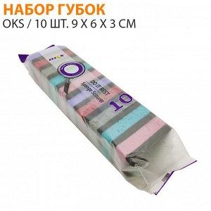 Набор губок Oks / 10 шт. 9 x 6 x 3 см