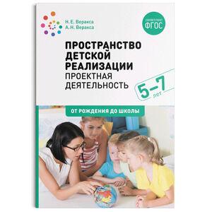 Библ*ионик (для детей мл. возраста) — Дошкольное образование / 4 — Детская литература