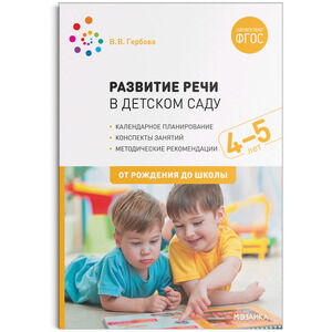 Библ*ионик (для детей мл. возраста) — Дошкольное образование/4 — Детская литература
