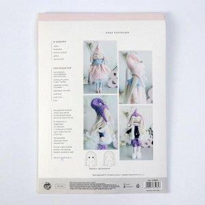 Интерьерная кукла «Аврора» набор для шитья, 21 ? 0,5 ? 29,7 см