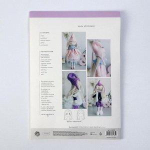 Интерьерная кукла «Ванда» набор для шитья, 21 ? 0,5 ? 29,7 см