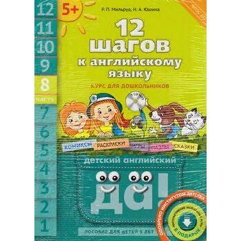 Библ*ионик (для детей мл. возраста) — Дошкольное образование/2 — Детская литература