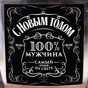 Штоф новогодний «100% мужчина», 500 мл