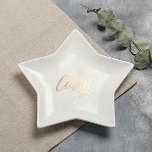 Тарелка матовая «Сияй», белая, 22 см
