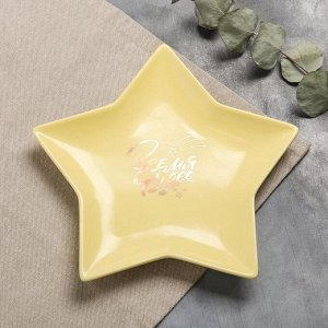 Тарелка матовая «Время волшебства», жёлтая, 22 см