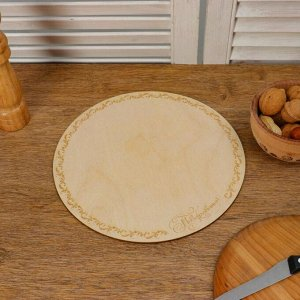 """Подставка для торта круглая, 26?26?0,3 см """"Поздравляю"""", гравировка"""