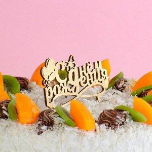 """Топпер деревянный """"С Днём Рождения, шарики, бабочка, сердечко"""""""