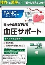 Пищевая добавка для поддержки артериального давления, Fancl, на 30 дней, 1 упаковки