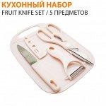 Кухонный набор Fruit Knife Set / 5 предметов