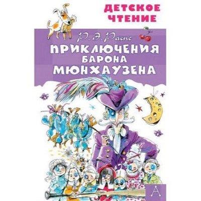 Библ*ионик (для детей от 7 лет) — Худ. лит-ра для мл. и ср. школьного возраста_1 — Детская литература