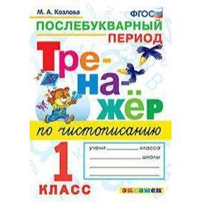 Библ*ионик (для детей от 7 лет) — В помощь ученику_1 — Детская литература