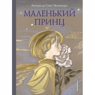Библ*ионик (для детей от 7 лет) — Худ. лит-ра для мл. и ср. школьного возраста_4 — Детская литература
