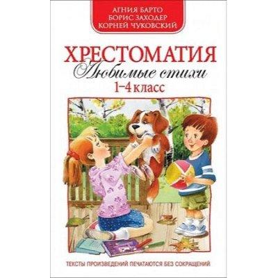 Библ*ионик (для детей от 7 лет) — Худ. лит-ра для мл. и ср. школьного возраста_7 — Детская литература