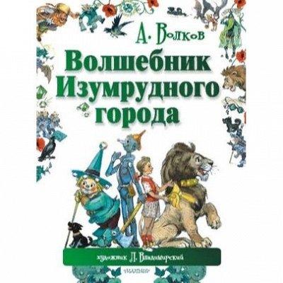 Библ*ионик (для детей от 7 лет) — Худ. лит-ра для мл. и ср. школьного возраста_8 — Детская литература