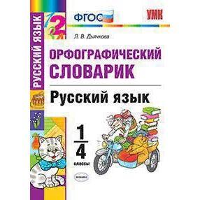 Библ*ионик (для детей от 7 лет) — В помощь ученику_8 — Детская литература