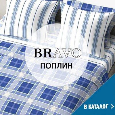Шикарное постельное и покрывала — Ваши сладкие сны — BRAVO (Поплин) — Постельное белье