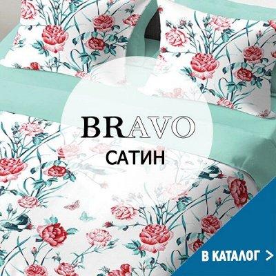 Шикарное постельное и покрывала — Ваши сладкие сны — BRAVO (Сатин) — Постельное белье