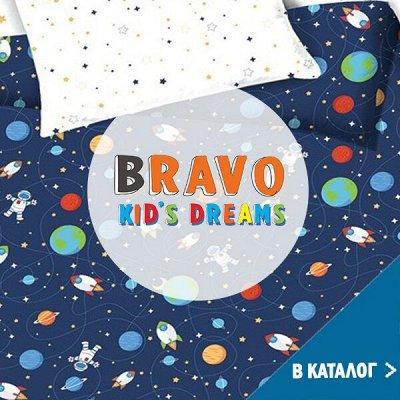Шикарное постельное и покрывала — Ваши сладкие сны — BRAVO KIDS (Поплин) — Спальня и гостиная