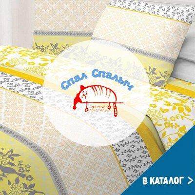 Шикарное постельное и покрывала — Ваши сладкие сны — Спал Спалыч(Бязь) — Спальня и гостиная