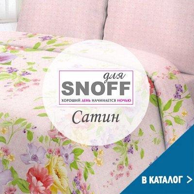 Шикарное постельное и покрывала — Ваши сладкие сны — Для SNOFF (Сатин) — Постельное белье