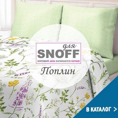 Шикарное постельное и покрывала — Ваши сладкие сны — Для Снов (Поплин) — Спальня и гостиная